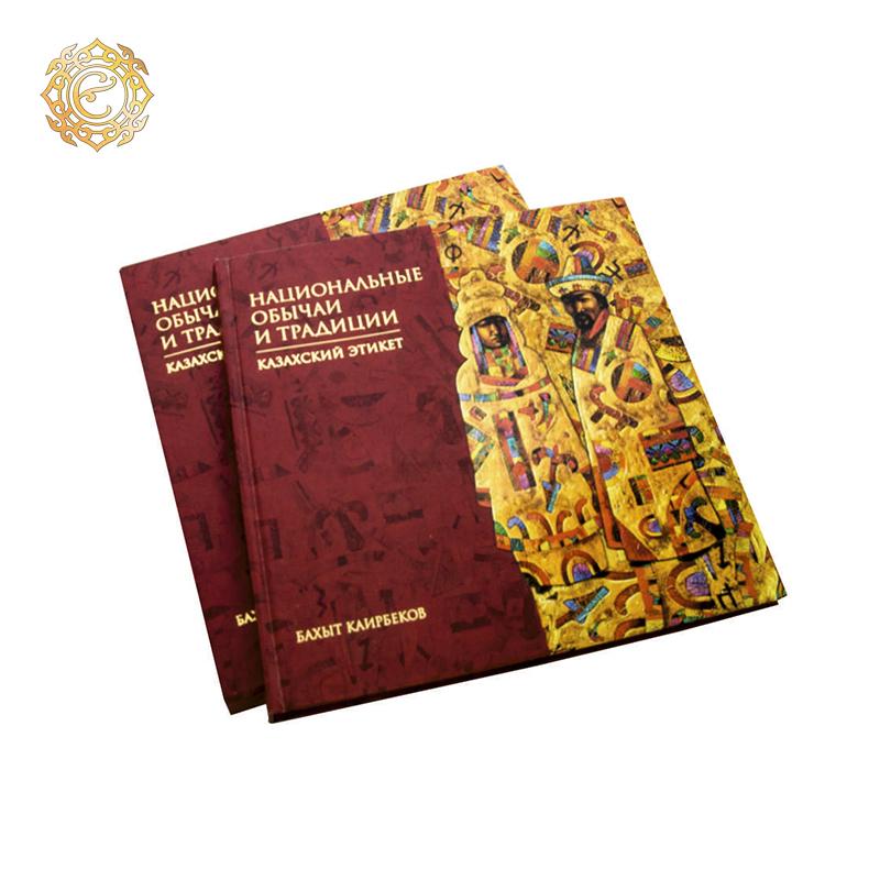 Книга «Обычаи и традиции казахского народа»
