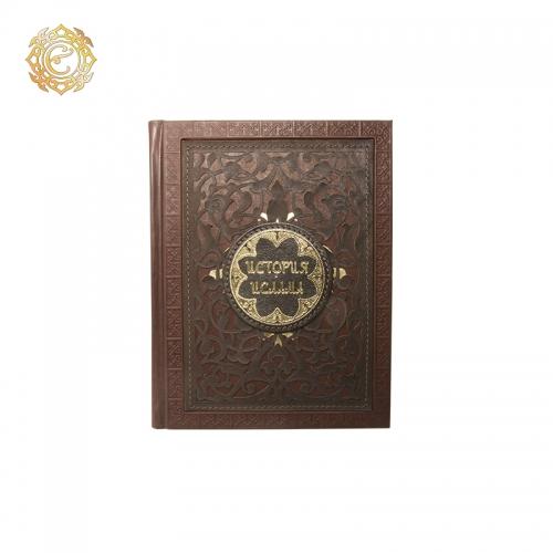 Книга «История Ислама»
